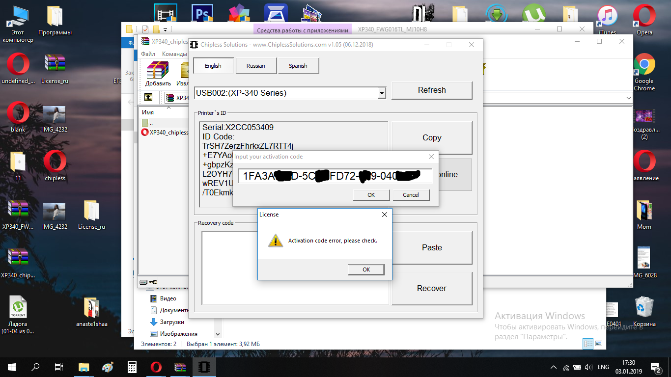 Epson XP-340 Activate error - Chipless Firmware Solutions